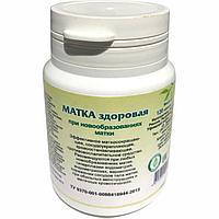 Матка здоровая (Антимиома), таблетки, 120 шт.