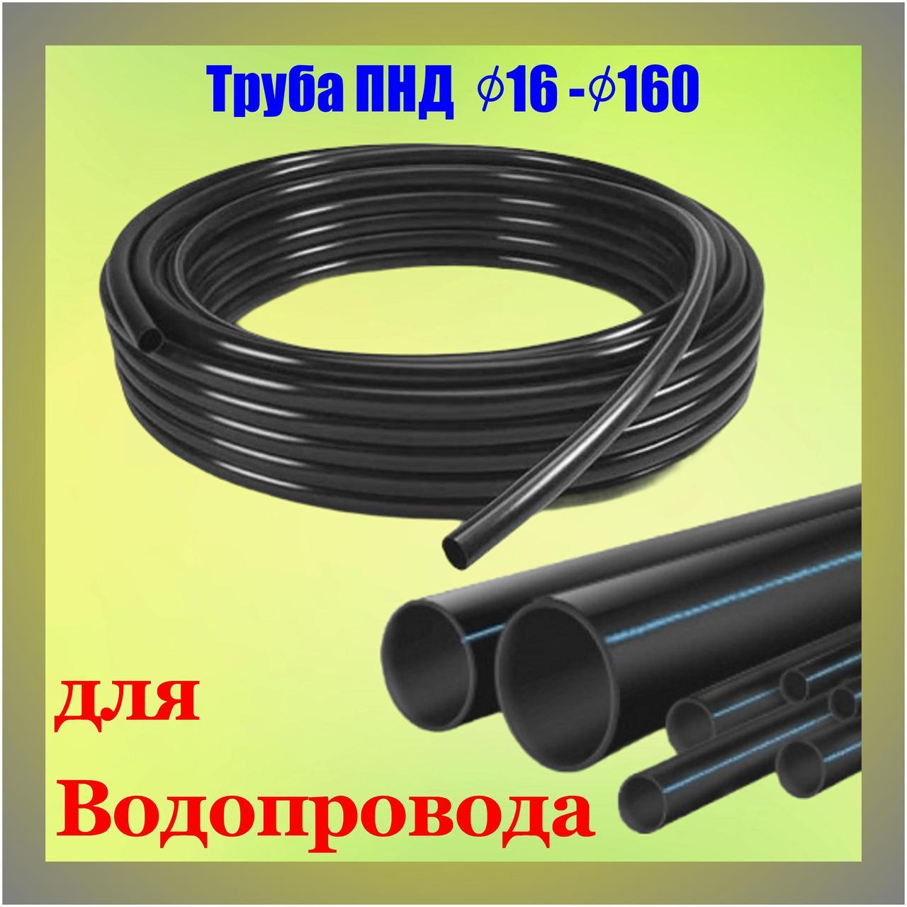 Труба ПНД 140х8,3 мм для водоснабжения