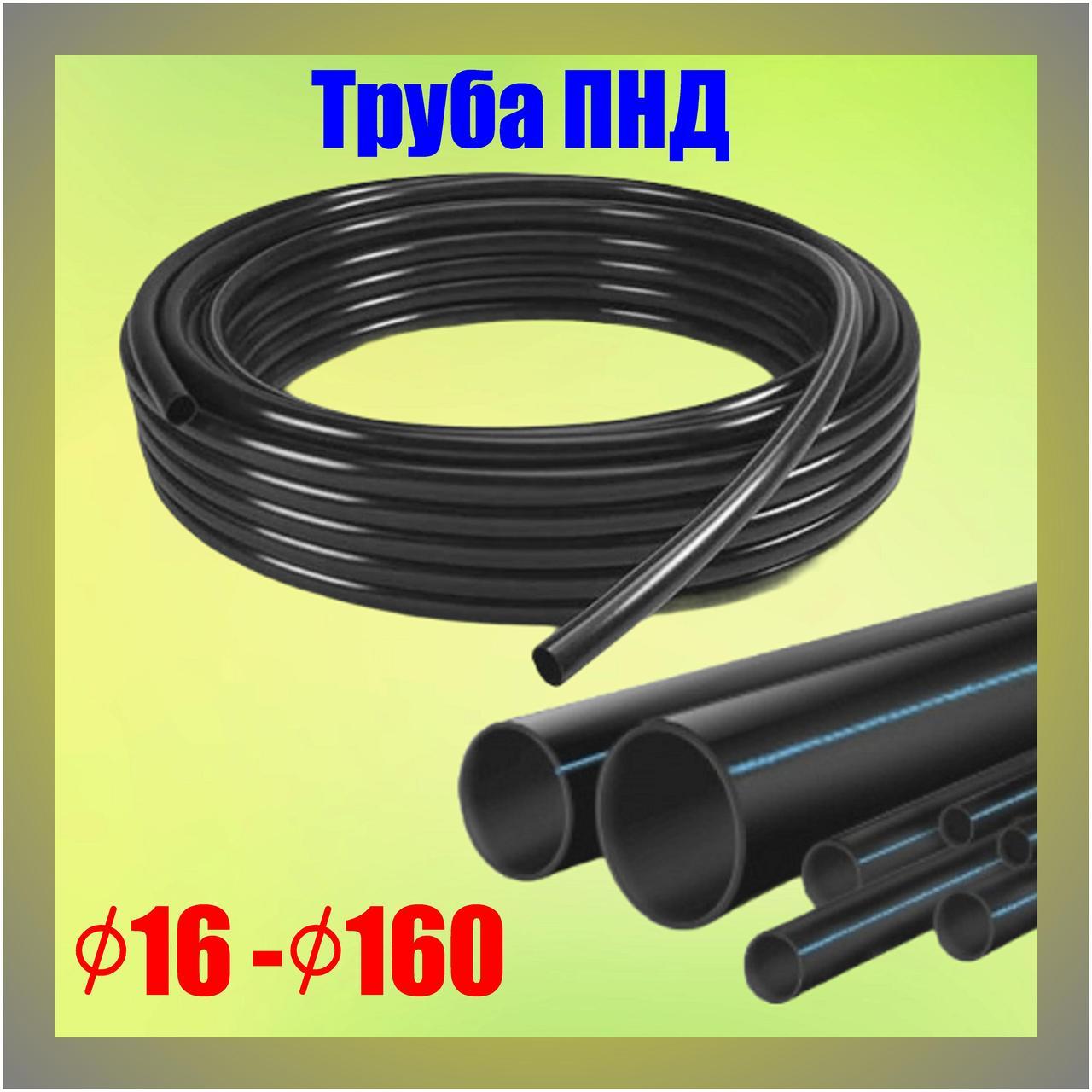 Труба ПНД 110х6,6 мм для капельного орошения