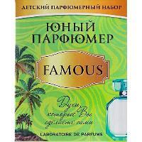 Набор Юный Парфюмер Famous (Сделай духи сам)