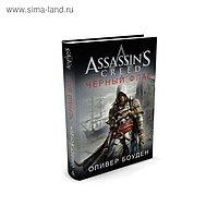 Assassin`s Creed. Чёрный флаг. Боуден О.