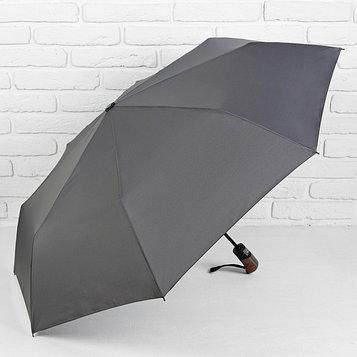 Зонт автоматический «Фактура», 3 сложения, 8 спиц, R = 51 см, цвет серый
