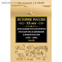История России ХХ век. Деградация тоталитарного государства и движение к новой России (1953 2008). Том III