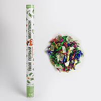 Хлопушка пневматическая «Твой первый миллион», 60 см