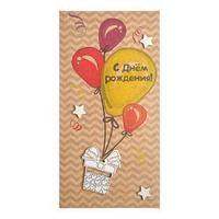 Конверт для денег 'С Днем Рождения' ручная работа, подарок на шариках (комплект из 2 шт.)
