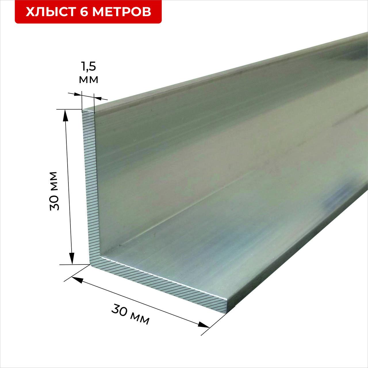 Уголок алюминиевый 30*30*1,5 6м