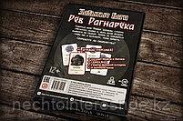 Забытые боги: Рёв Рагнарека ДОПОЛНЕНИЕ, фото 3