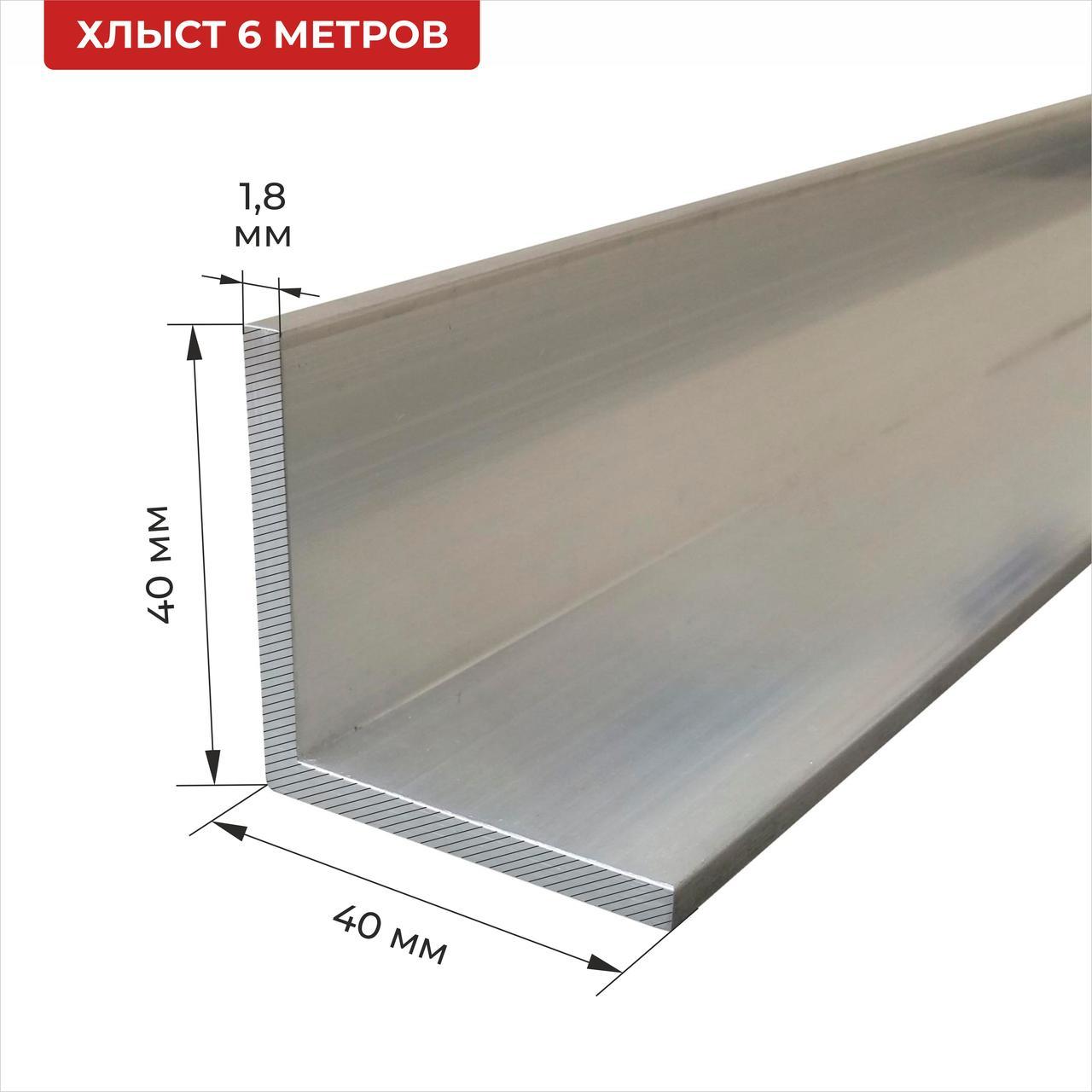 Уголок алюминиевый 40*40*1,8 6м