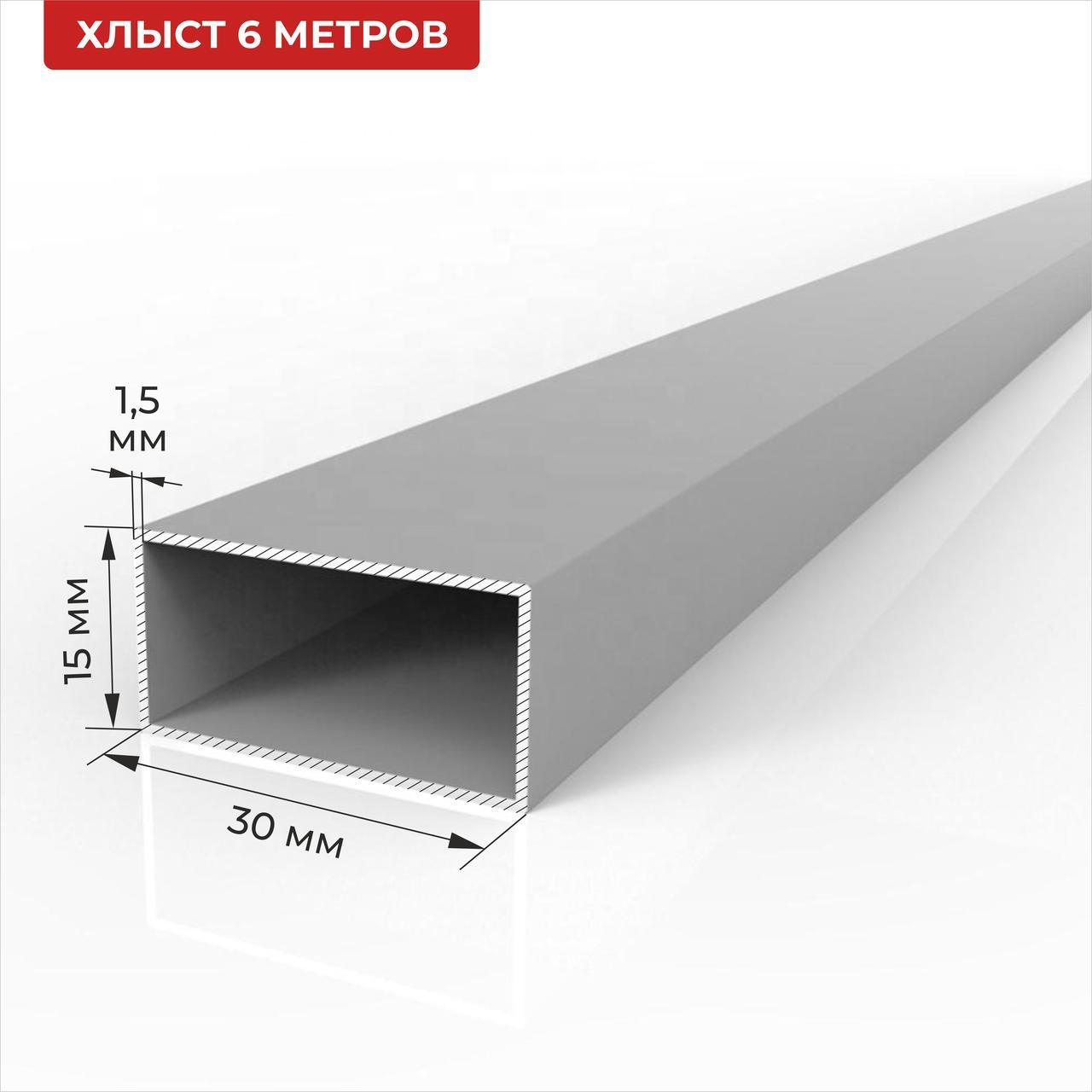 Труба алюминиевая прямоугольная 30*15*1,5 6м