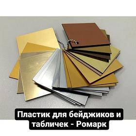 Rowmark (Ромарк) - гравировальный пластик