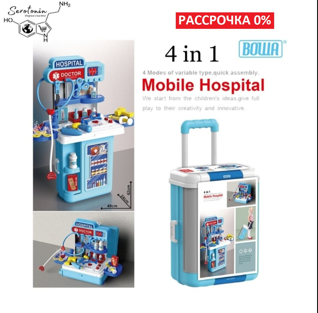 Детский мобильный чемодан 4 в 1