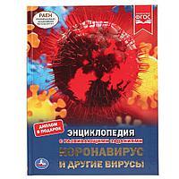 Энциклопедия с развивающими заданиями «Коронавирус и другие вирусы», фото 1