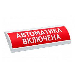 """Люкс-12 """"АВТОМАТИКА ВКЛЮЧЕНА"""""""
