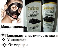 Маска-пленка для лица с черной икрой и морскими минералами, Алматы