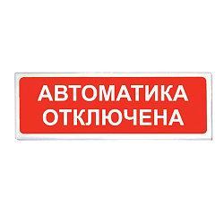 """Призма-102 """"Автоматика отключена"""""""