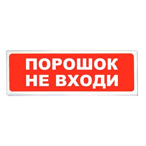 """Призма-102 """"Порошок не входи"""""""
