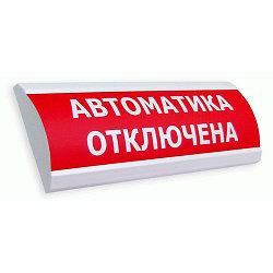 """Люкс-12 """"АВТОМАТИКА ОТКЛЮЧЕНА"""""""
