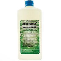 Абактерил 1л.(концентрат) Дезинфицирующее средство с моющим эффектом