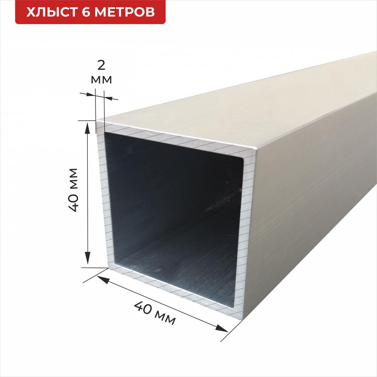 Труба алюминиевая квадратная 40*40*2 6м