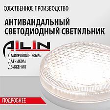 Антивандальный светодиодный светильник AILIN LED ЖКХ 12-220В D180 (без датчика,12Ватт)