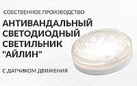 АНТИВАНДАЛЬНЫЙ СВЕТОДИОДНЫЙ СВЕТИЛЬНИК AILIN LED ЖКХ 12-МДД-Д-220В D150