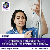 Требуется медсестра со знанием английского языка/Катар