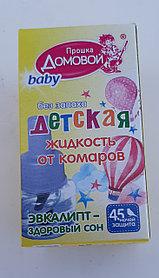 Жидкость от Комаров 45 ночей Домовой Детская