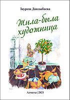 Жила-была художница. З. Дандыбаева