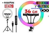 +3 ПОДАРКА! Цветная Кольцевая LED RGB Лампа 36 см набор блогера!, фото 1
