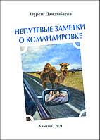 Непутевые заметки о командировке.. З. Дандыбаева
