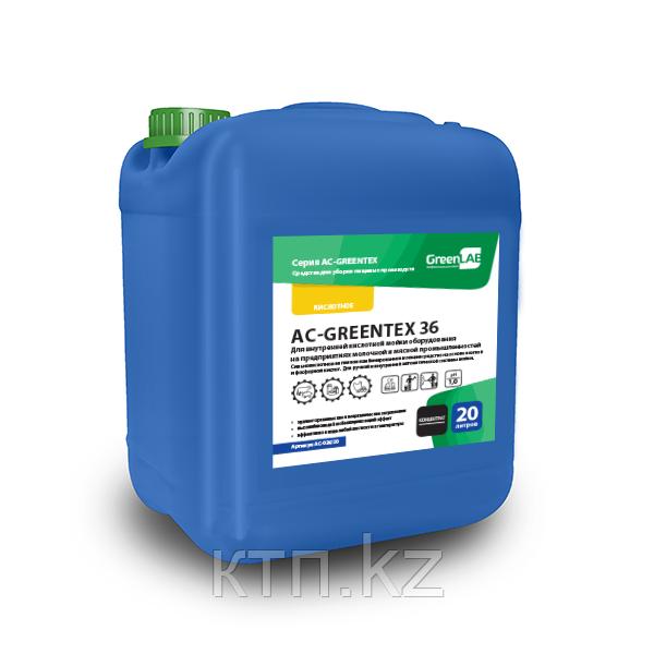 Средство сильнокислотное AC-GREENTEX 36 СF 20л - фото 1
