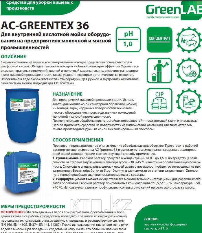 Средство сильнокислотное AC-GREENTEX 36 СF 20л - фото 2