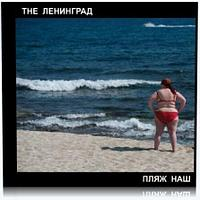 Ленинград Пляж наш