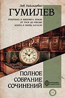 Гумилев Л. Н.: Полное собрание сочинений