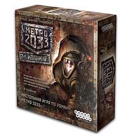 Мир Хобби: Метро 2033. 2-е издание