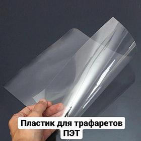 PVC/PET - гибкий пластик для трафаретов