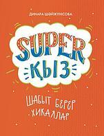 Шәйжүнісова Д.: SUPER ҚЫЗ: Шабыт берер хикаялар