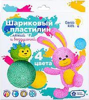 Набор для детской лепки «Шариковый пластилин 4 цвета»