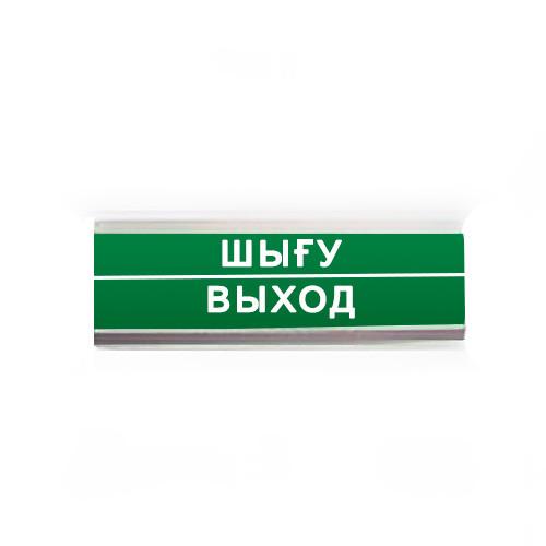 "Люкс-12 ""ШЫГУ/ВЫХОД"""