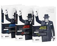 Черчилль У.: Вторая мировая война. В 3 книгах