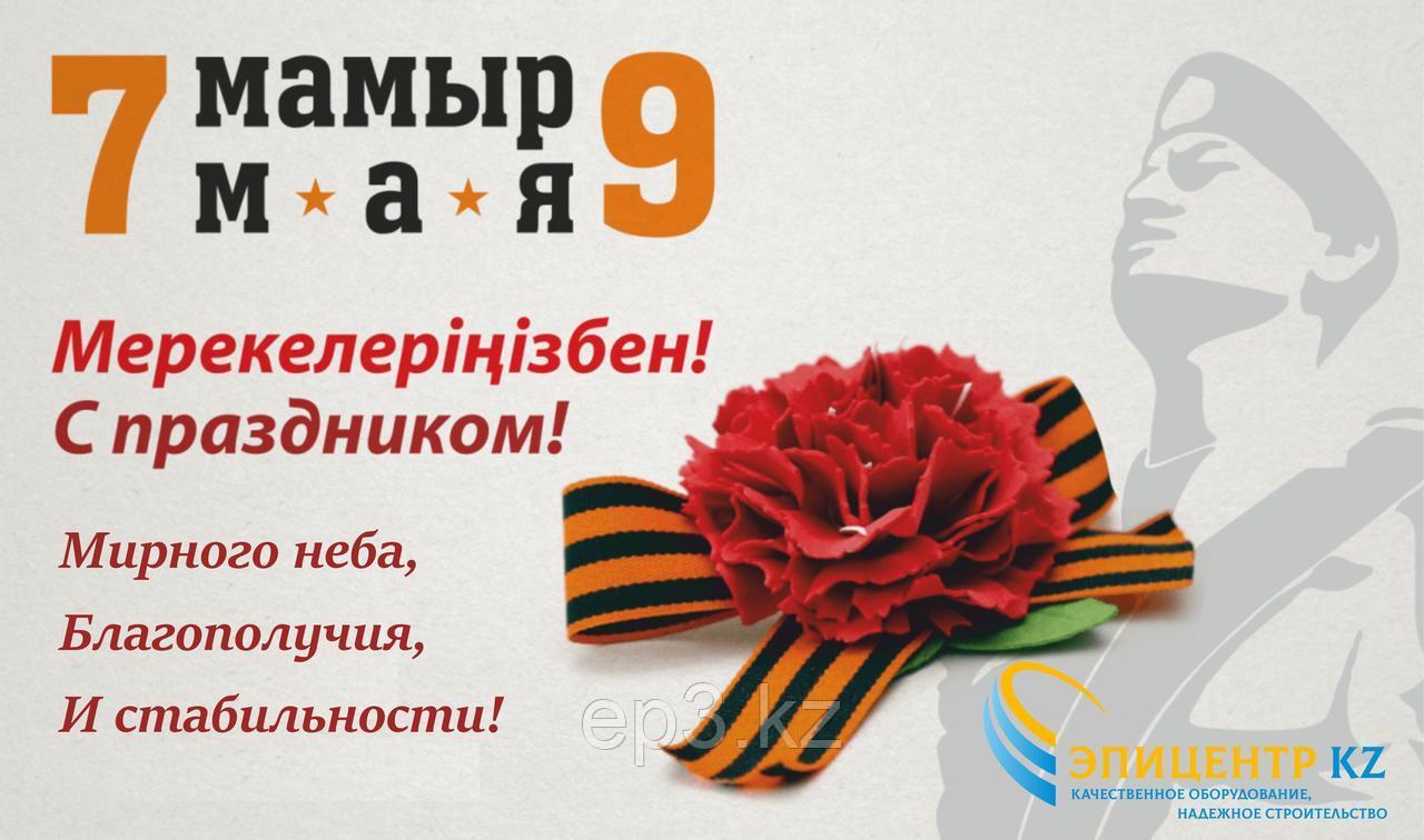 С наступающими праздниками Днем защитника Отечества и Днем Победы!