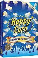 """Попкорн """"Happy Corn"""" для СВЧ - с солью 100г"""