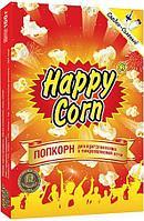 """Попкорн """"Happy Corn"""" для СВЧ - сладко-солёный 100г"""
