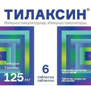 Тилаксин 125 мг №6 табл
