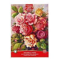 Альбом для рисования 20 листов с бумагой для акварели на клею ArtBerry® Розы, А4,