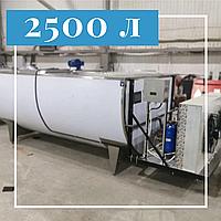 Охладитель молока открытый ванна 2500 литров