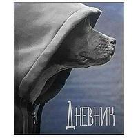 Дневник школьный  Dogs in da hood