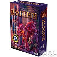 Настольная игра: Взаперти, арт. 915255