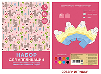 Набор цветной мелованной бумаги и картона 16 л. 8 цв. картона 8 цв. бумаги. Лиса на прогулке