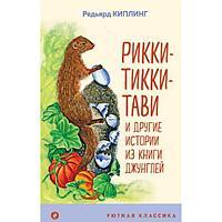 Киплинг Р.: Рикки-Тикки-Тави и другие истории из Книги джунглей